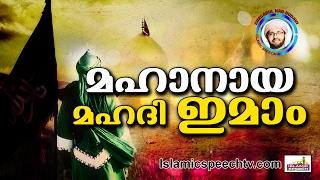 മഹ്ദി ഇമാമിന്റെ ആഗമനം എപ്രകാരം..? Simsarul Haq Hudavi New 2016 | Latest Islamic Speech In Malayalam