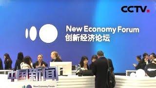 [中国新闻] 多国人士:中国仍是世界经济增长的最强动力之一 | CCTV中文国际