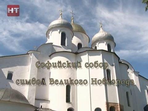 Софийский собор. Новгородские святыни