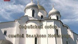 видео софийский собор в новгороде