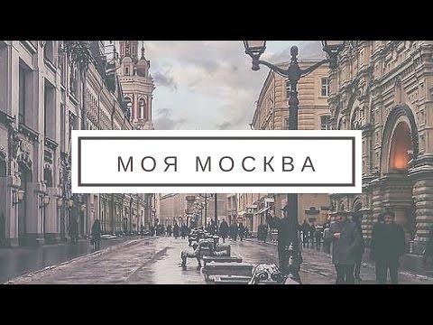 лучшие места москвы для знакомства