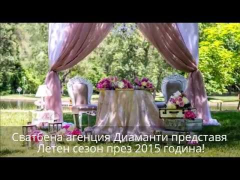 """Сватбена Агенция """"Диаманти"""""""