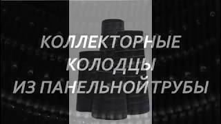 видео Фильтрующий колодец: устройство фильтрационного сооружения