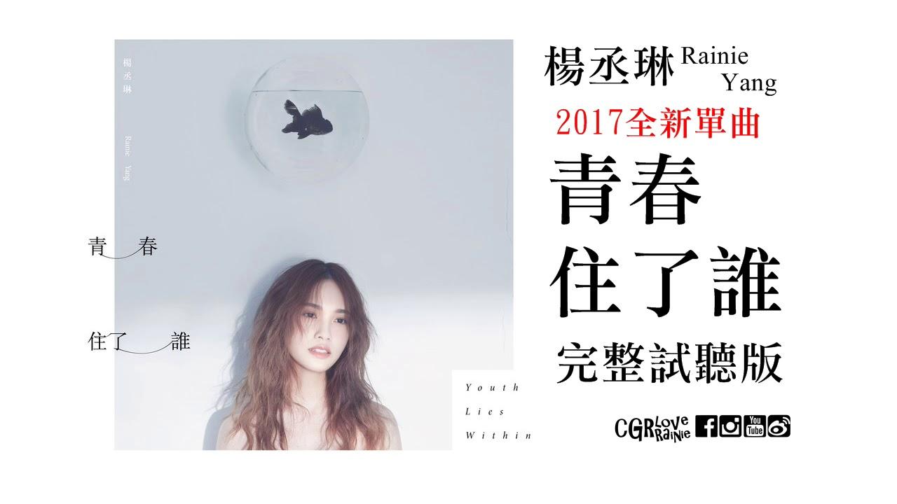 【完整歌詞】楊丞琳 2017全新單曲 青春住了誰 完整試聽版