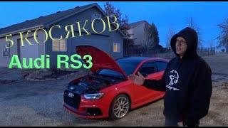5 косяков Audi RS3!