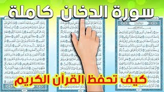 سورة الدخان كاملة | The Noble Quran