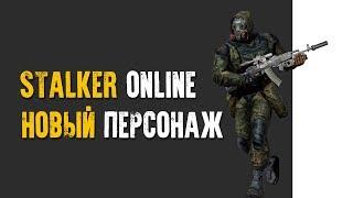 Закрытый бета-тест нового персонажа в STALKER ONLINE