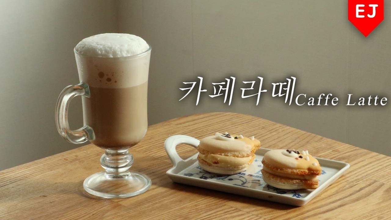 Making Cafe Latte 💕 Home cafe ! How to Make a Latte (Cafe Latte) /EJ recipe - YouTube
