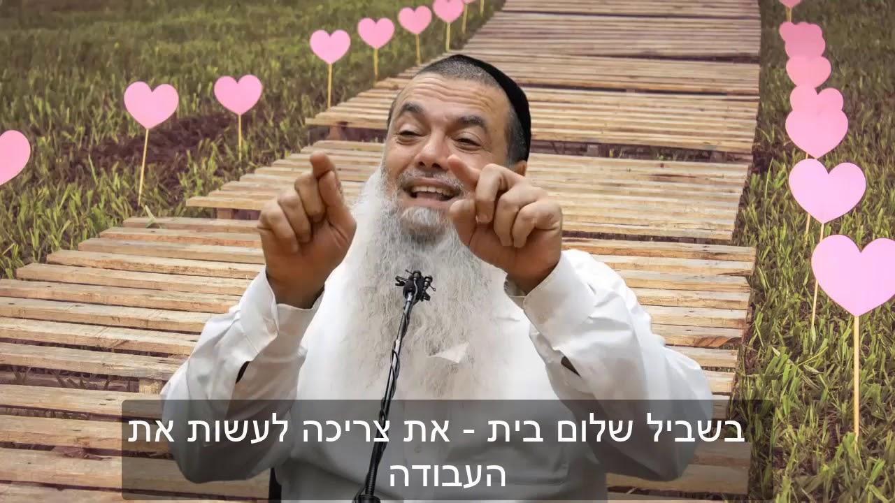 השתדלות בשלום בית ומציאת זיווג - הרב יגאל כהן HD