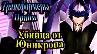 Прохождение Трансформеры Прайм (Transformers Prime) - часть 4 - Убийца от Юникрона