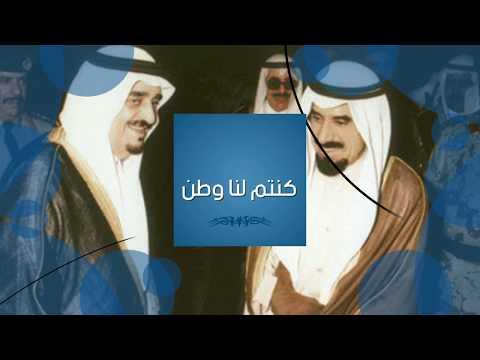 المملكة العربية السعودية .  محررة الإنسان والأوطان