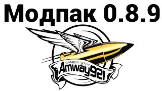Amway921 - МОДпак 0.8.9 (ссылки в описании)