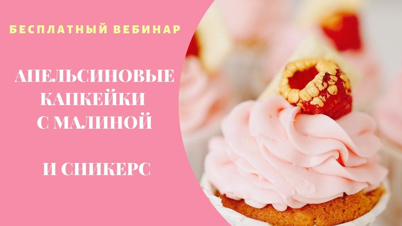 БЕСПЛАТНЫЙ онлайн мастер-класс КАПКЕЙКИ