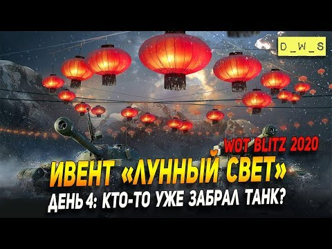 """Ивент """"Лунный свет"""" День 4: кто уже забрал танк в Wot Blitz"""