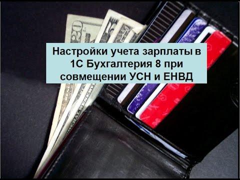 Учет зарплаты в 1С Бухгалтерия при совмещении УСН и ЕНВД