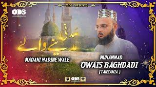 NEW NAAT 2021 | MADANI MADINE WALE | MUHAMMAD OWAIS BAGHDADI | ODS PRODUCTION NAAT 2021