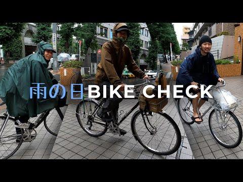 "Download 『突撃!隣のBIKE CHECK Vol.5 〜 ""雨の日""自転車通勤スタイル』"
