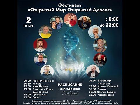 Фестиваль Открытый Мир