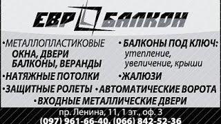 Качественные металлопластиковые окна Бердянск завод окон дверей дешево двери балконы купить недорого(, 2015-07-06T06:58:05.000Z)