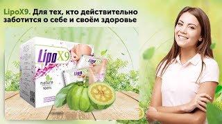 постер к видео LipoX9 средство для похудения за 147 руб Как быстро эффективно похудеть в домашних условиях