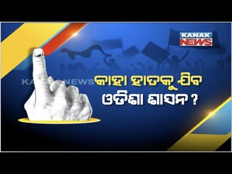 Big Debate: Poll Speculation After Final Phase Election Ends In Odisha