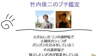 こんにちは! 今回のまゆこラジオは 竹内俊二さんのプチ鑑定をご紹介い...