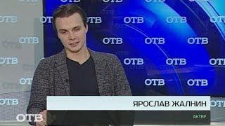 Акцент: Ярослав Жалнин