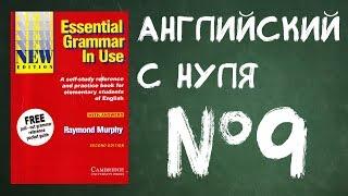 Урок №9 Английский для начинающих