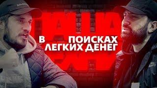 Техник: В поисках легких денег #4 Stand Up Тимур Каргинов.