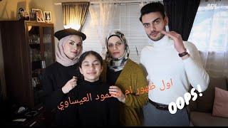 اول ظهور لوالدة ام محمود العيساوي على قناة نرويجية NRK. واول ظهور لاخته الكبيرة لمحمود العيساوي 🚫😱❤