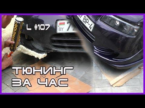 L #107 ТЮНИНГ бампера ЗА ЧАС