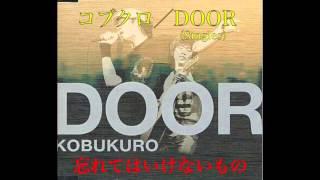 コブクロ/忘れてはいけないもの シングル/DOOR 作詞・作曲/小渕健太...