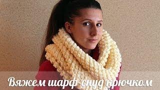 Вяжем снуд крючком(В этом видео-уроке показано как связать снуд крючком. снуд -- это широкий шарф, соединенный в кольцо или..., 2014-03-06T22:55:21.000Z)