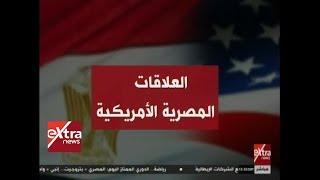 غرفة الأخبار | انفوجراف .. العلاقات المصرية الأمريكية