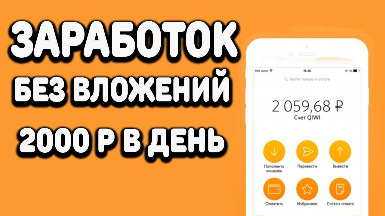 рубли заработок без вложений