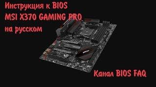 Інструкція до BIOS MSI X370 PRO GAMING російською