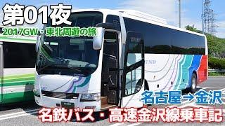 【2017GW・東北】第01夜・名鉄バス 高速金沢線乗車記 / 名古屋→金沢 thumbnail