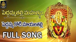 Peddamma Thalli Songs| Peddamma Thalli Mayathyam |Telugu Devotional Songs| Sree Durga Audios