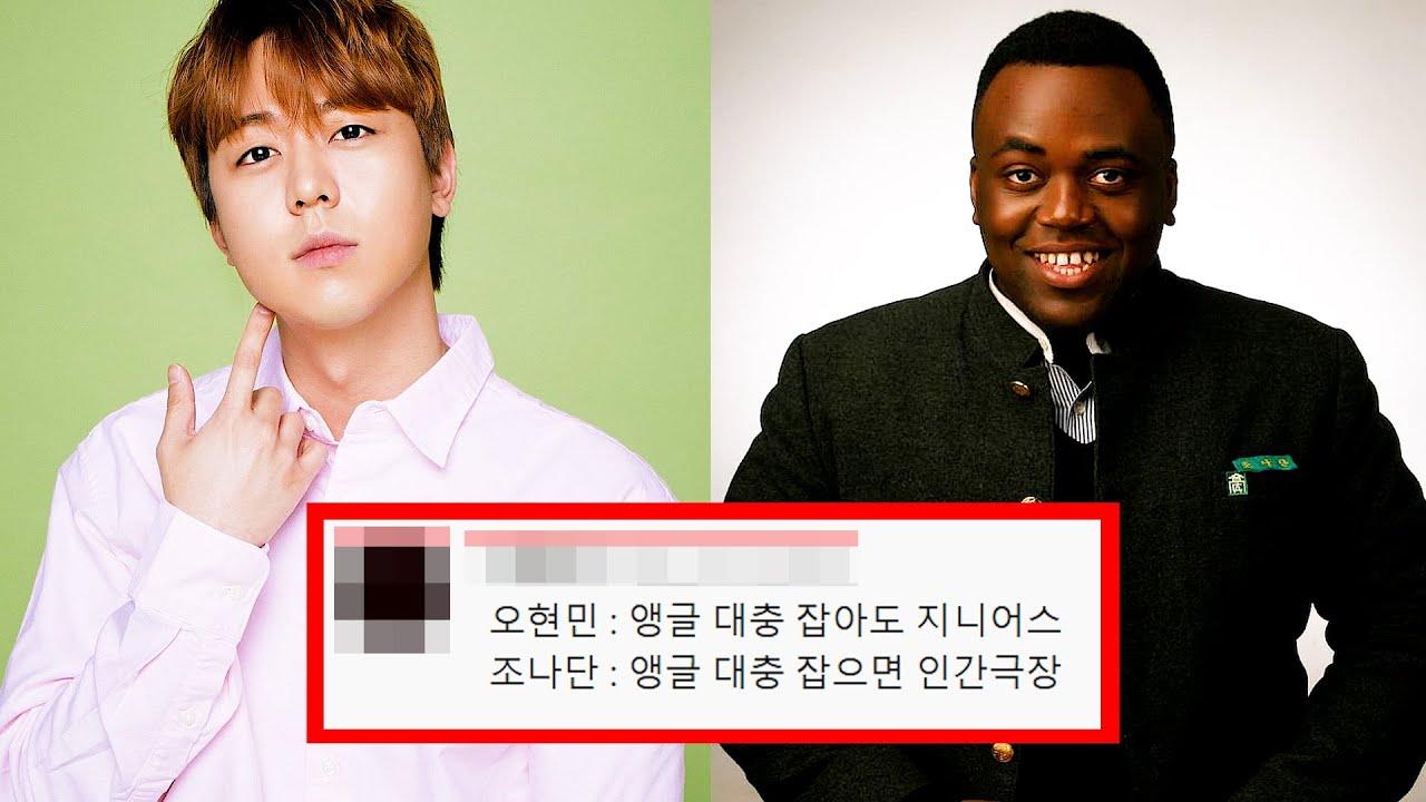 공범 5인, 당신이 몰랐던 사실 20가지ㅣ 김수환 탐정ㅣ오메가 사피엔ㅣ오현민ㅣ조나단ㅣ김농밀