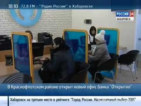 """Вести-Хабаровск. Открытие нового офиса банка """"Открытие"""""""
