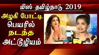 latest tamil news live miss tamilnadu and meera mithun scam tamil news online tamilnews
