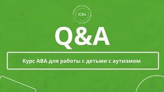 Курс ABA для работы с детьми с аутизмом. Юлия Эрц