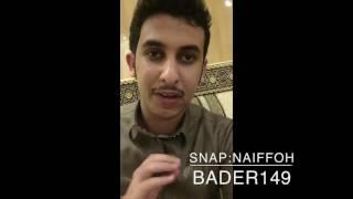 نآيف حمدان - قصة فتح سمرقند