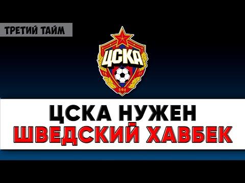 Московский ЦСКА купит полузащитника Хельсинборга ? Новости футбола