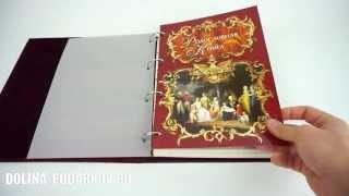 видео Родословная книга
