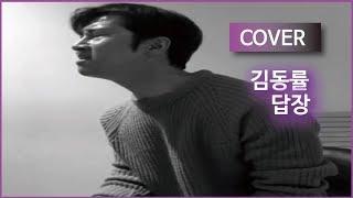 [쩌라동] 니트훈남이 부르는 김동률(KIM DONG RYUL) - 답장(Reply) cover