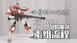 【深夜手痒】万代HG 身材小身价高?ARX-8烈焰魔剑 素组流程【全金属狂潮】