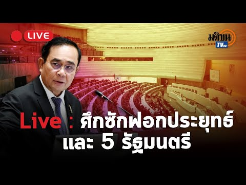 Live :  การอภิปรายไม่ไว้วางใจ พล.อ.ประยุทธ์ และ 5 รัฐมนตรี