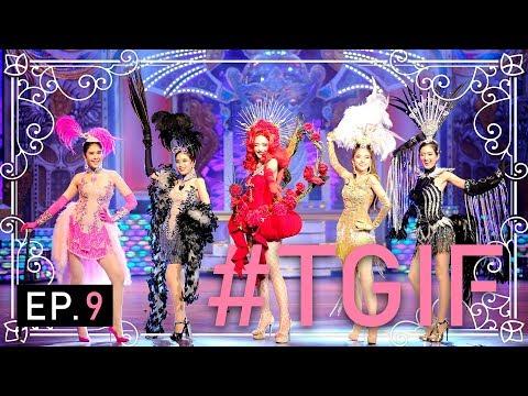 #TGIF EP.9 สงครามนางโชว์เริ่มขึ้นแล้ว!! เมื่อ 5 สาวต้องไปขึ้นเวทีอัลคาซ่าร์ในตำนาน [Eng Sub]