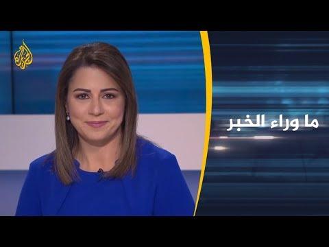 ???? ماوراء الخبر- بعد انسحاب الصفدي من رئاسة الحكومة.. #لبنان إلى أين؟  - نشر قبل 1 ساعة